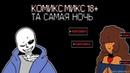 КОМИКС!МИКС ШИПП 18 Undertale DeltaRune - САНС ДАЛ ФРИСК И