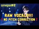 "Димаш Кудайберген ""Opera2"" NO Pitch correction!!"