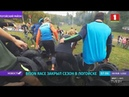 Bison Rase закрыл сезон в Логойске