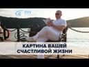 Владимир Шерышов Картина вашей счастливой жизни Ответ на вопрос Как найти себя Как начать жить