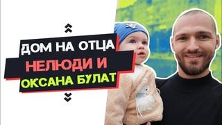 Дом на отца | Нелюди и Оксана Булат | Две недели без мяса #жизньнасевер #хейтеры