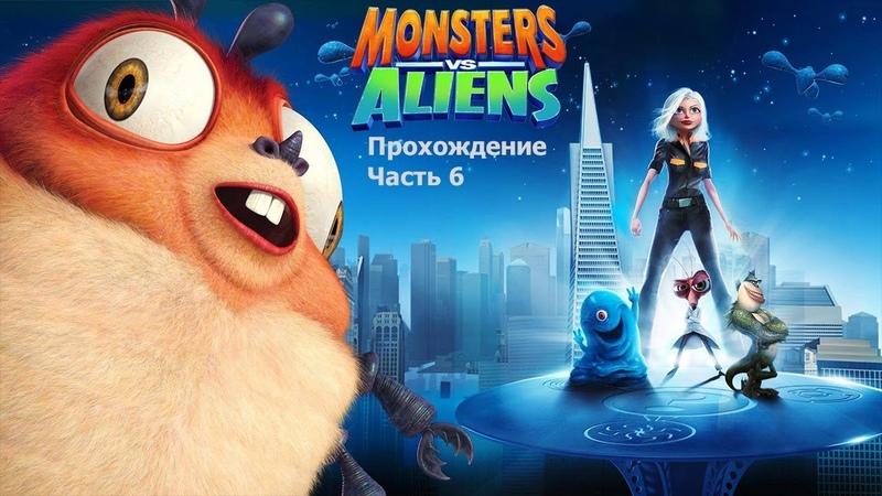 Monsters vs Aliens Монстры против пришельцев Прохождение Часть 6