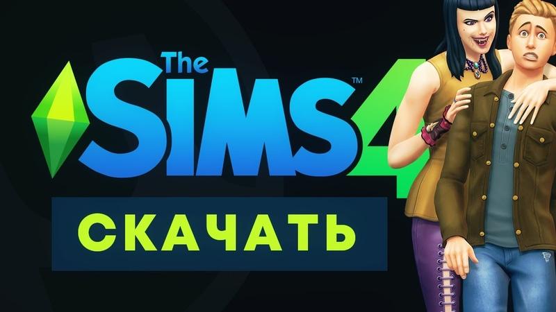 Где скачать Sims 4 2019