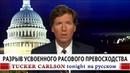 Разрыв усвоенного расового превосходства Такер Карлсон на русском