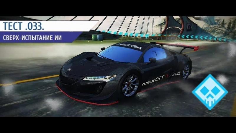 Asphalt 8 R D Acura NSX GT3 Evo Test 33 ИИ🔴Alps