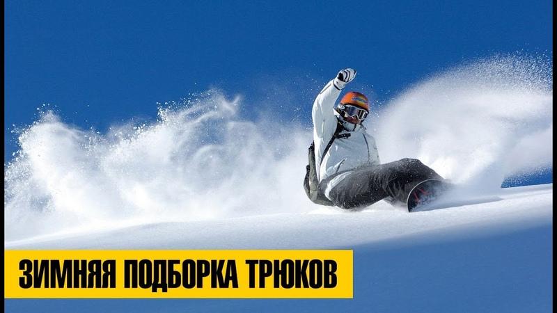 УДИВИТЕЛЬНЫЕ ТРЮКИ и НЕВЕРОЯТНЫЕ ЛЮДИ   Зимняя подборка   Трюки на сноуборде, лыжах и коньках
