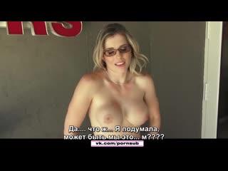 Cory Chase Big Tit Stepmom incest milf step mom son POV Blowjob porno subtitles russian