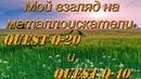Мое мнение по металлоискателям Quest Q20-40