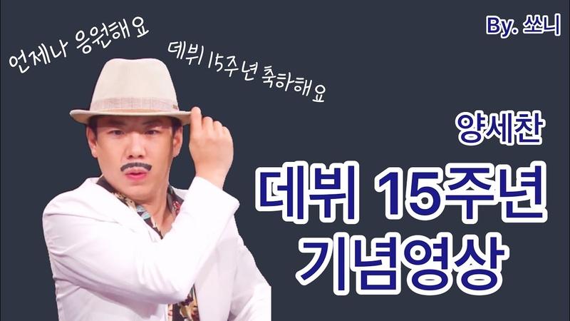[양세찬] GO-파이브스타 {데뷔 15주년 기념 영상}