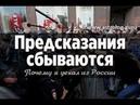 [Запрещённое видео] Мои предсказания сбываются. Почему я уехал из России