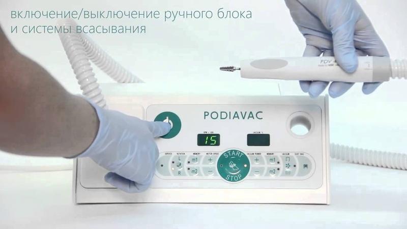 Профессиональный аппарат для педикюра PODIAVAC NSKWT Германия