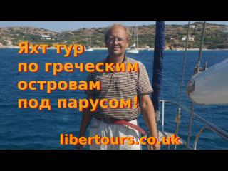Под парусом по Греческим островам!