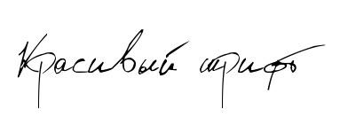 Коротко о шрифтах, и как на них играть, изображение №6