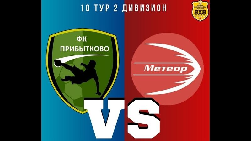 10 тур ФК Прибытково ФК Метеор 0 0