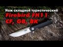 Краткий обзор ножей и походных точилок