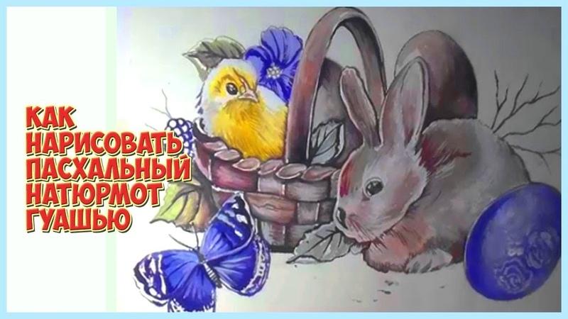 Как нарисовать натюрморт для новичков Рисуем пасхальный натюрморт гуашью