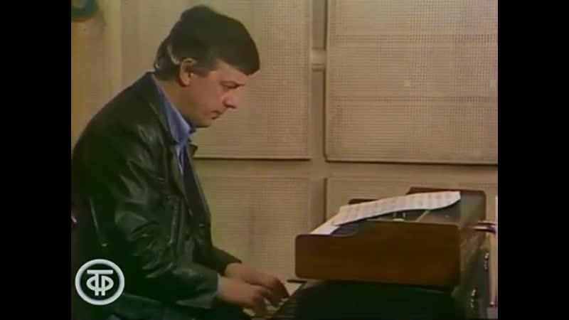 Раймонд Паулс играет мелодию Листопад Д.Тухманова (1981)