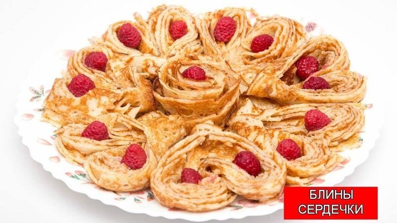 БЛИНЫ Сердечки Pancakes