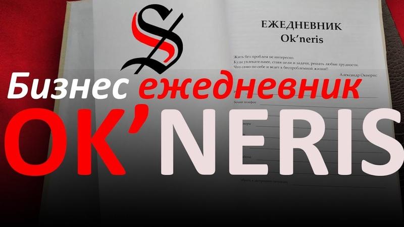 Бизнес ежедневник Ok'neris