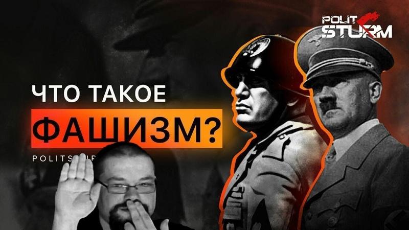 Ежи Сармат критикует видео Что такое фашизм Politsturm