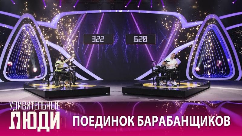 Удивительные люди 5 сезон 8 выпуск Кирилл Степанов и Роман Макушев Поединок барабанщиков
