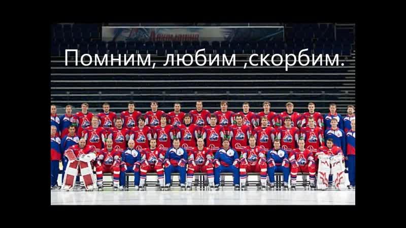 В память о ХК Локомотив Ярославль посвящается... 07.09.2011