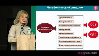 Инсулинорезистентность и пути коррекции у пациентов сахарным диабетом 2 типа. Т.Ю. Демидова
