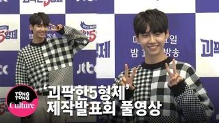 [풀영상] 박준형x서장훈x김종국(Kim Jong Kook)x이진혁(Lee Jin Hyuk) JTBC 예능 '괴팍한5형제' 제작발&