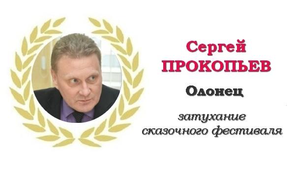 """Орден """"сказочной глупости""""-2019: номинанты года, изображение №11"""