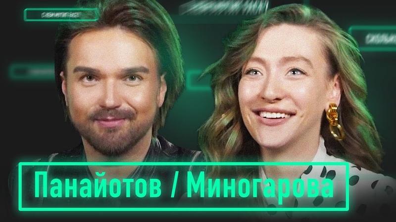 Александр Панайотов х Маша Миногарова Звезды ТВ отвечают на вопросы о YouTube
