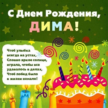 Поздравления дмитрию юрьевичу
