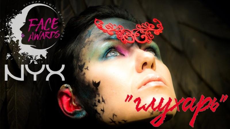 NYX Face Awards Russia Глухарь Мастерская образа