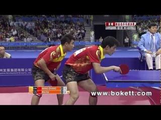 2010 Asian Games (md-f) WANG Hao / ZHANG Jike -  MA Lin / XU Xin [FULL Match]