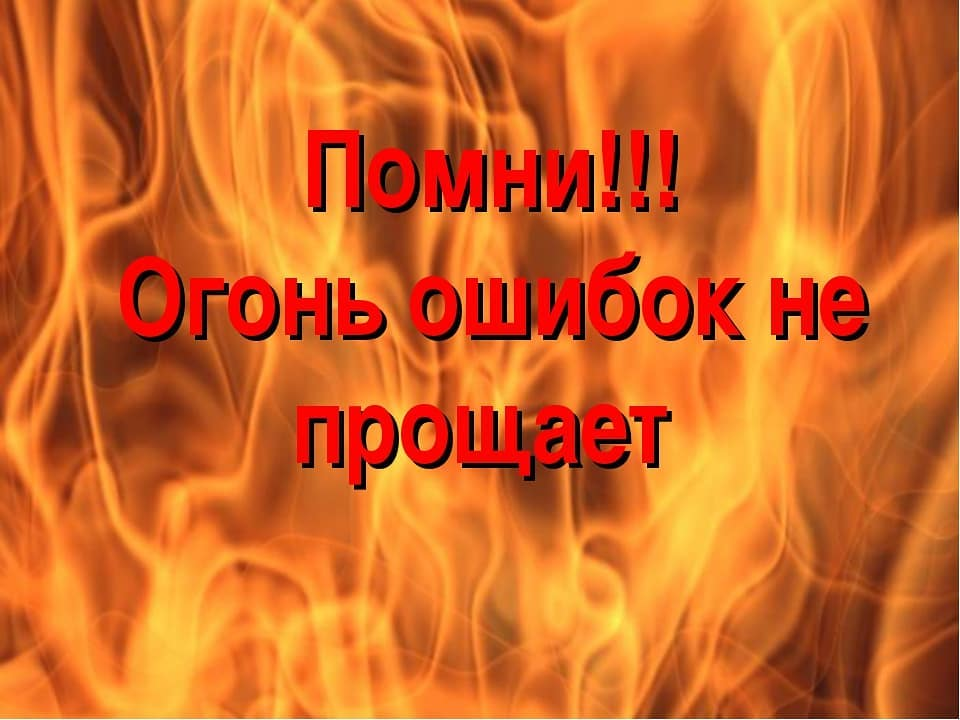 На балконе одного из многоквартирных домов Петровска произошло возгорание