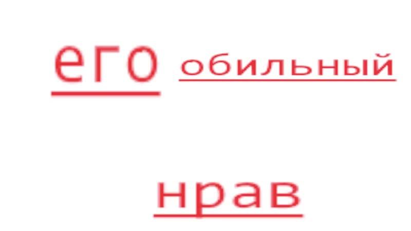 БЕДА С БАШКОЙ