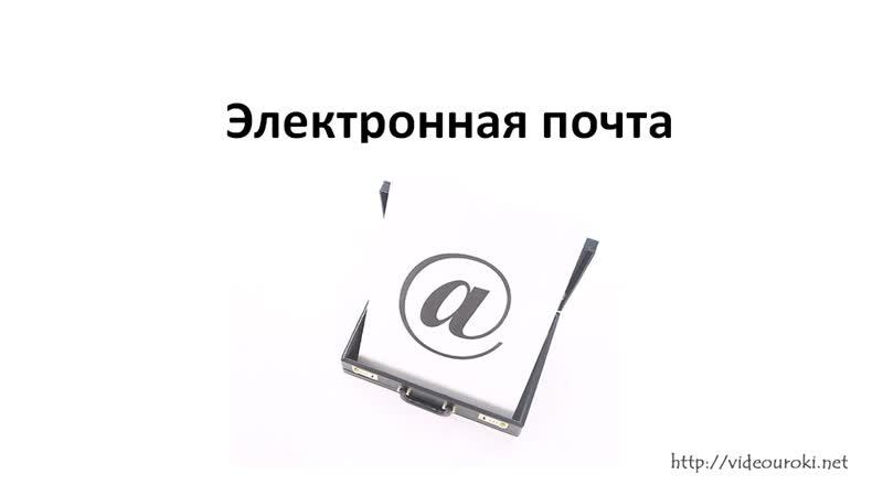 24 Электронная почта