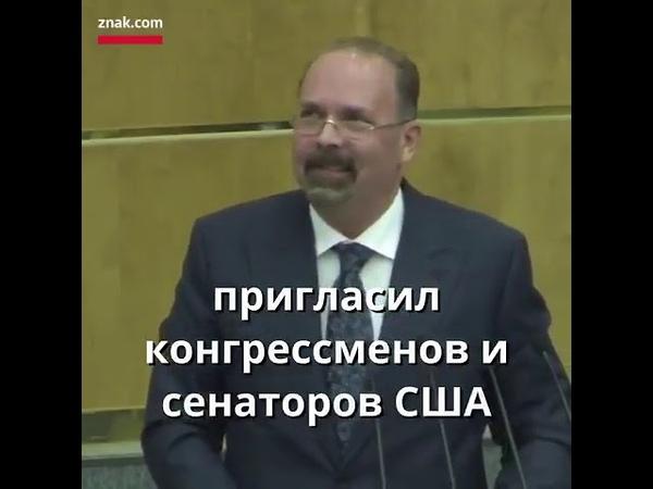 Депутаты стоя приветствуют конгрессменов США, которые голосовали за антироссийские санкции