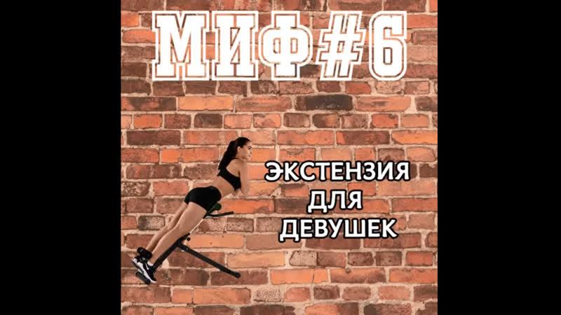 МИФ №6. Экстензии для девушек