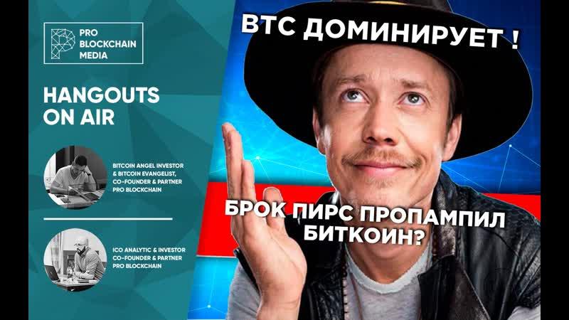BTC доминирует ! Брок Пирс - одинокий Крипто Кит , который пропампил Биткоин