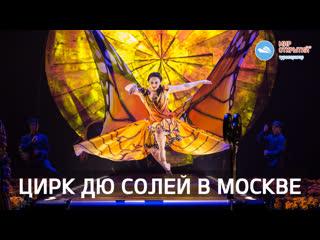 Цирк Дю Солей в Москве - 1 мая 2020