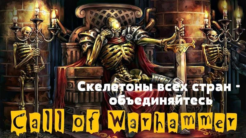 CoW 1 6 Неехара 16 Объединение ХАОСА
