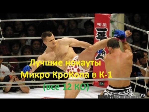 Лучшие моменты боев и все нокауты (12 КО) в К-1 Мирко Филиповича КроКопа!