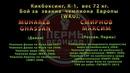 Кикбоксинг К 1 вес 72 кг Бой за звание чем Европы WKU MUHAREB GHASSAN и СМИРНОВ МАКСИМ