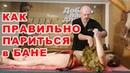 Как ПРАВИЛЬНО париться веником в РУССКОЙ БАНЕ от Дедушки русского пара.