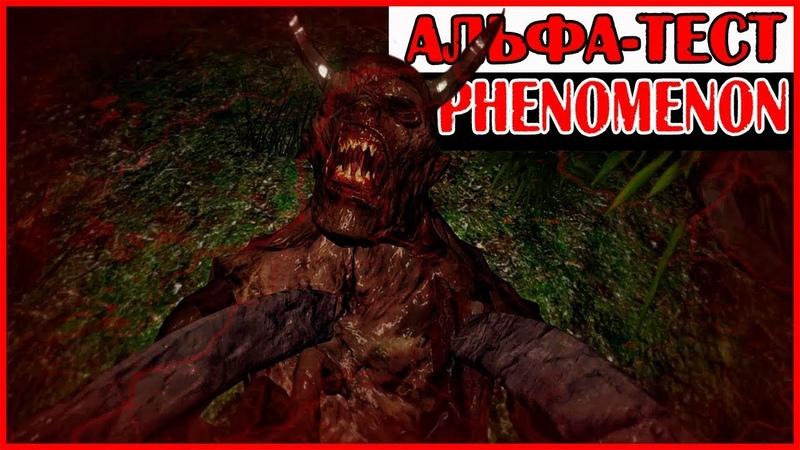 Phenomenon Forest Kriston прохождение Битва демонов Финал Закрытый Альфа тест