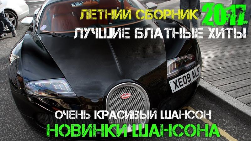 Шансон Гуляночка 2018 Зажигательные песни Танцуют все Сборник на дачу 2017