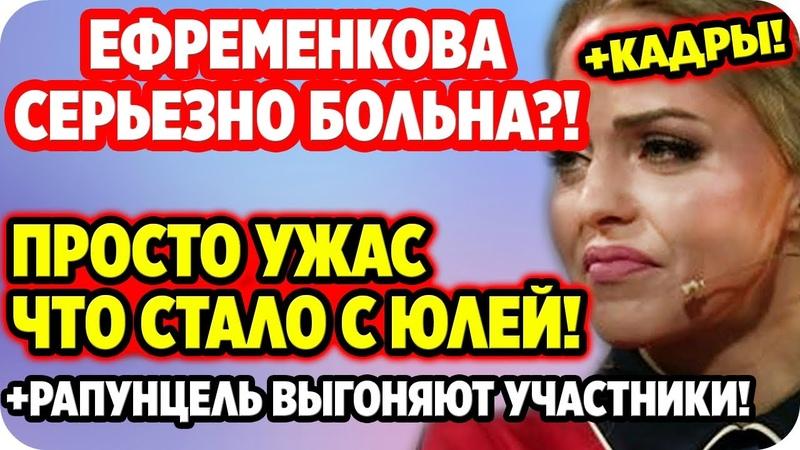 ДОМ 2 НОВОСТИ 19 марта 2020. Ефременкова серьезно больна Ужас что стало с Юлей!