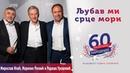 LJUBAV MI SRCE MORI Miroslav Ilić Marinko Rokvić i Radiša Urošević