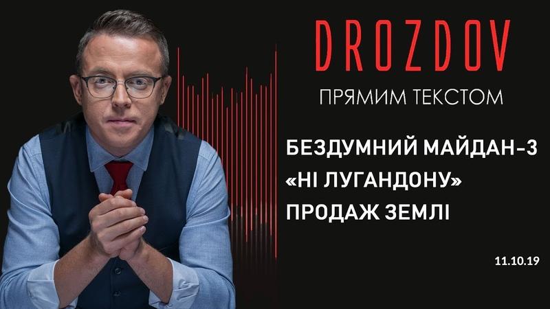 Дроздов Прямим текстом Бездумний Майдан-3. «Ні Лугандону». Продаж землі. Марш «Ні капітуляції»