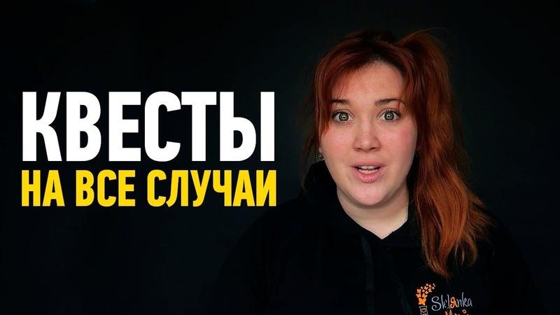 ДЕТСКИЕ КВЕСТЫ ДЛЯ ДЕТЕЙ в Киеве от Склянка мрiй